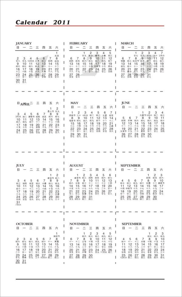 2010 2011 calendar vector material (can edit). File Format:.cdr